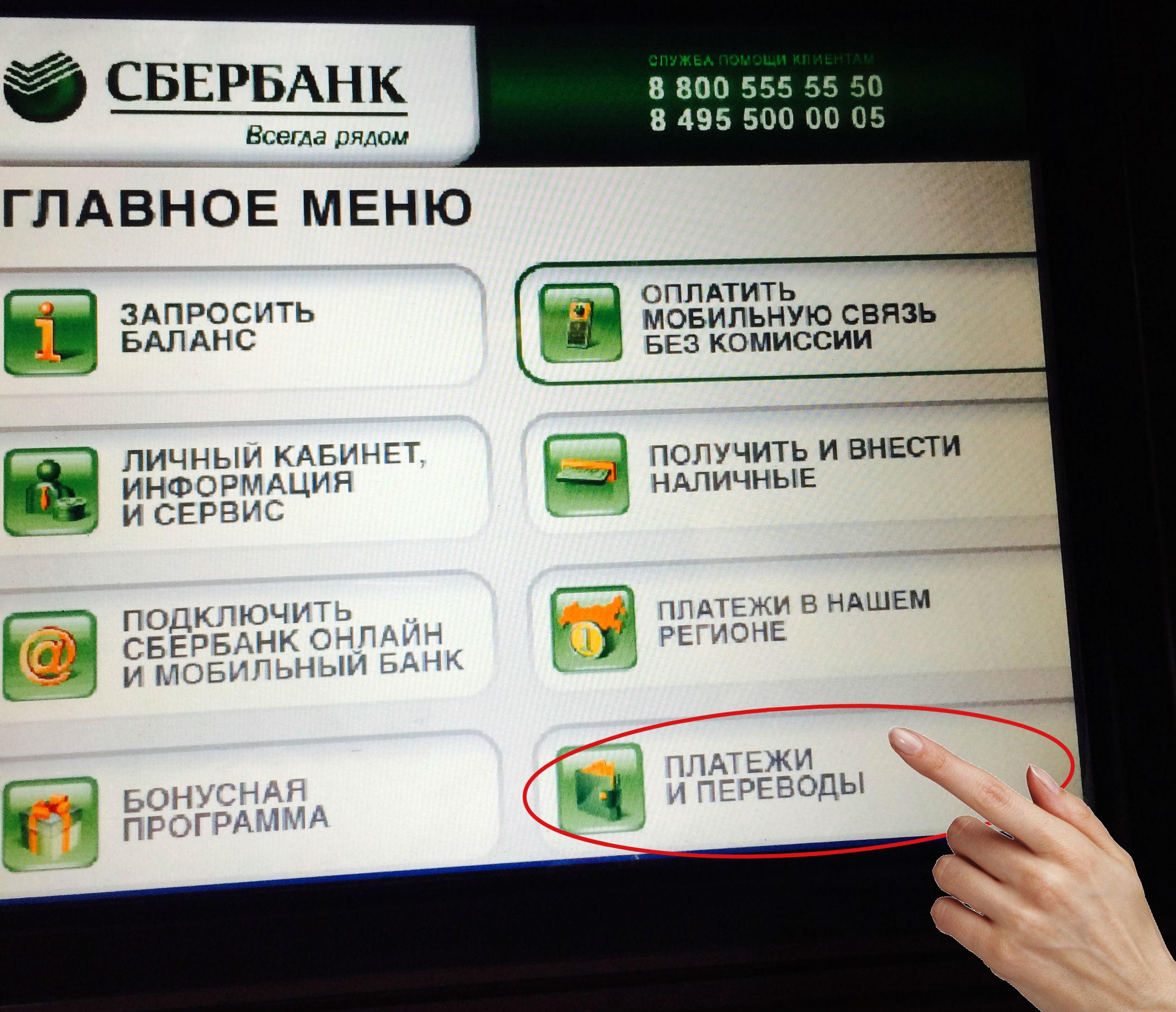 «Сбербанк» - Безналичный перевод по России с карты 23